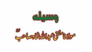 Pashto Bayyan Waseelah (Mulana Mufti Abdullah Shah Saheb )