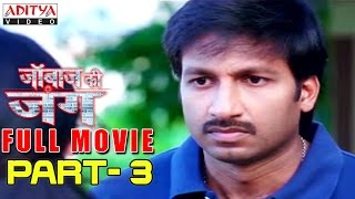 Janbaaz Ki Jung Hindi Movie Part 3/10 - Gopichand, Deeksha Seth