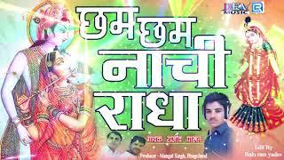 Marwadi DJ Song   छम छम नाची राधा   Rajiv Ghasal   राजस्थानी डीजे रिमिक्स सांग   RDC Rajasthani Song