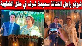 شوفو راجل سعيدة شرف في حفل الخطوبة