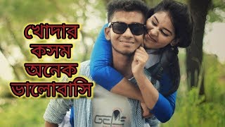 খোদার কসম ভালোবাসি | Bangla Short Film | Cute School Love Story | Eid Special Video | Jawra's Squad