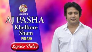 Polash - Aj Pasha Khelbore Sham   আজ পাশা খেলবোরে শ্যাম   Lyrics Video   Bangla Song   Soundtek