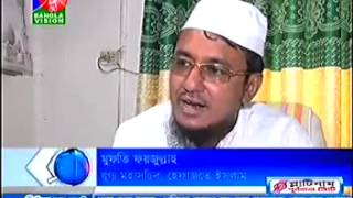 Hefazothe Islam Answers to Comments by Sayed Ashraful Islam -- April 12, 2013