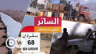 """اختراق الفساد: """"الساتر"""" تحقيق استقصائي من تونس"""