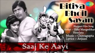 Saaj Ke Aayi | Bitiya Bhoil Sayan | Bhojpuri Film Song | Usha Mangeshkar, Hemlata