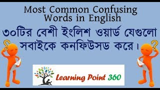 Most Confusing Words in English-Learn English easy and quickly in Bangla-Learning Point 360