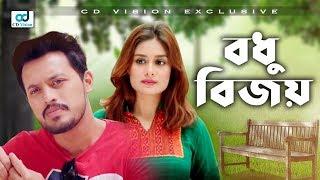 Bodhu Bijoy (বধু বিজয়) Bangla Telefilm 2017 Full HD_ Irfan Sajjad, Shaila Sabi, Monira Mithu
