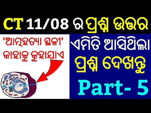 Xxx Mp4 CT Exam 2018 Questions P 5 Odisha CT Entrance 2018 Questions Answer 3gp Sex
