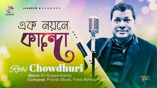 images Robi Chowdhuri Ek Noyone Kando Title Song Soundtek