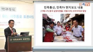 민족통신 노길남 특파원 65번째 방북 취재 보고회_2015년도 10월