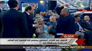 """""""الحاج حمام"""" أمام عبدالفتاح السيسي 14ـ5ـ2017م"""