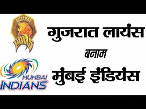 IPL 2017: MI vs GL Match Preview & Prediction | वनइंडिया हिन्दी