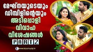 Actress Meghna weds Don & Actress Dimple Rose weds Anson | Wedding Highlights | Part 02| Swayamvaram