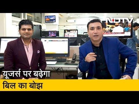 57 करोड़ Airtel Vodafone यूजर्स पर बढ़ेगा बिल का बोझ; 5 Points में समझें JNU विवाद Taaza Khabar