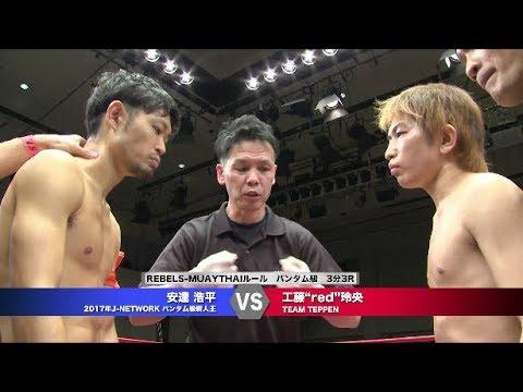 "【REBELS.59】Kudo ""Red""Reo vs Kohei Adachi"
