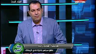 ك هاني زادة يفجر فضيحة  فى أزمة مستحقات اللاعبين الاجانب وشكواهم لدي المحكمة الرياضية