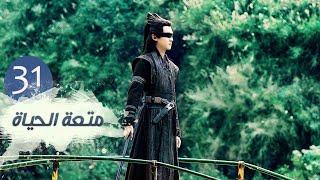 الحلقة 31 من مسلسل ( متعـة الحيـاة | Joy Of Life ) مترجمة للعربية