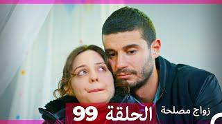 Zawaj Maslaha - الحلقة 99 زواج مصلحة