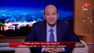 """عمرو أديب في """"ألشة"""" كوميدية على الهواء مع رجاء الجداوي"""