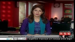 সন্ধ্যার সময়   সন্ধ্যা ৭টা    ১১ সেপ্টেম্বর ২০১৮   Somoy tv  bulletin 7pm   Latest Bangladesh News