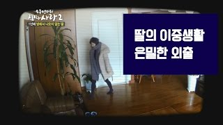 딸의 이중생활 은밀한 외출 [진짜사랑 시즌2-12]-채널뷰