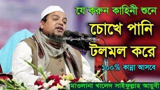 Bangla Waz 2017 Khaled Saifullah Ayubi | Islamic Waz 2017 | করুন কাহিনীর কান্নার ওয়াজ