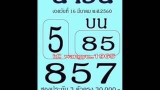 thai lotto থাইল্যান্ড লটারি
