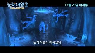 The Snow Queen 2 // '눈의 여왕2 // Trailer # 1 // Korean version