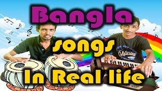 Bangla songs in Real life