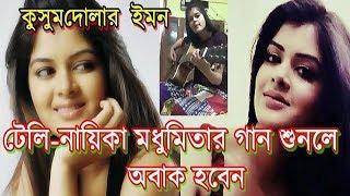 টেলি-নায়িকা মধুমিতা কেমন গিটার বাজিয়ে গান করেন শুনুন   Madhumita Sarkar Imon Real Life Singing Video