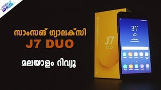 Samsung Galaxy J7 Duo malayalam tech full review & unboxing