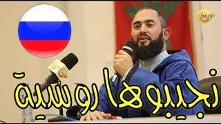 جديد الشيخ رضوان 2018  نجيبوها روسية