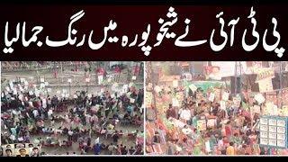 PTI Sheikhupura Jalsa Updates | Neo News | 10 Dec 2017