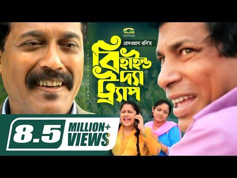 Behind The Trap | Drama | All Episodes | Mosharraf Karim | Sumaiya Shimu | Faruk Ahmed