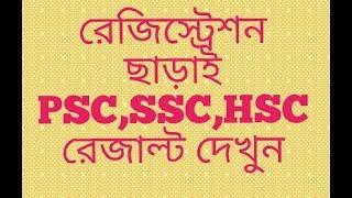 how to get PSC,SSC,HSC result without registration number | TM Nahid24