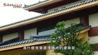 地藏菩薩的紅塵法幢-廣願地藏寺