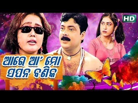 Xxx Mp4 Aare Aa Mo Sapana Banika ଆରେ ଆ ମୋ ସପନ ବଣିକ Dhauli Gananatya ଧଉଳି ଗଣନାଟ୍ୟ 3gp Sex