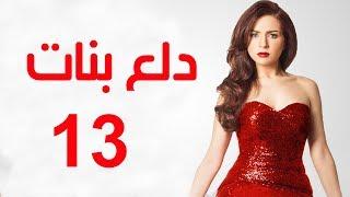 Dalaa Banat Series - Episode 13   مسلسل دلع بنات - الحلقة الثالثة عشر
