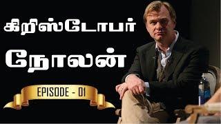 கிறிஸ்டோபர் நோலன் - ஒரு லெஜன்ட் இயக்குநர் | Episode 01 | Christopher Nolan | Tamil | Video