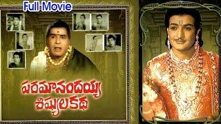 Paramanandayya Sishyula Katha Full Length Telugu Movie || N.T. Rama Rao || Ganesh Videos - DVD Rip..