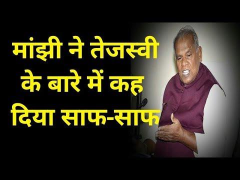 Xxx Mp4 Jitan Ram Manjhi बोले – Tejashwi Yadav ही होंगे Bihar के CM नहीं चलेगा Nitish और Modi का चेहरा 3gp Sex