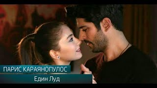 Уникална гръцка балада! ЕДИН ЛУД - Парис Караянопулос
