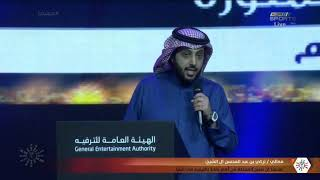 مؤتمر هيئة الترفيه برعايةمعالي المستشار تركي آل الشيخ