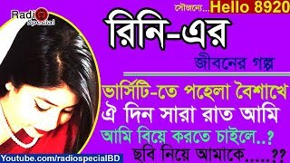 Rini - Jiboner Golpo - Hello 8920 - RINI Educational Life Story by Radio Special
