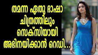 തമന്ന സെക്സിയായി അഭിനയിക്കാൻ റെഡി  | South Indian Actress Tamanna bhatia