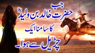 Story of Hazrat Khalid ibn al-Walid (Khalid bin Walid). Urdu & Hindi