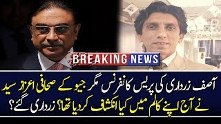 Asif Zardari Press Conference Today | Aizaz Syed Geo News Reporter Response | Mega Corruption Case