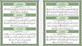 سورة (الكافرون-النصر-المسد-الإخلاص-الفلق-الناس) الشيخ ماهر المعيقلي