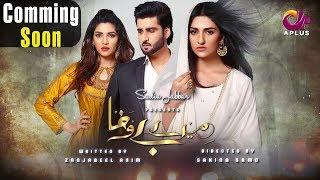 Mere Bewafa - Coming Soon | Aplus Dramas | Aagha Ali, Sarah Khan, Zhalay Sarhadi | Pakistani Drama