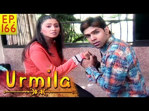 उर्मिला - Urmila - Episode 166 - Hindi Serial - 6th December, 2018